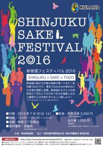 food160710_shinjukusakefest_4