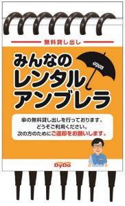 l_kutsu_160607umbrella02
