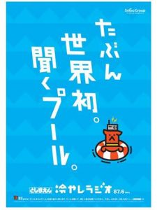 nt_160707hiyashi02