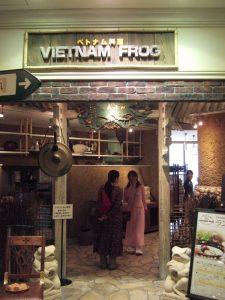 vietnam-frog
