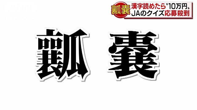 """""""Lộ diện"""" chữ Kanji khó nhất thế kỷ, đến cả sinh viên đại học Tokyo cũng """"bó tay"""""""