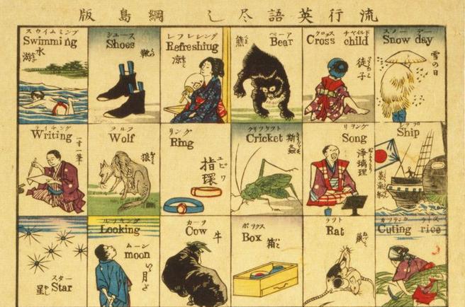 Vào năm 1873, Nhật Bản từng xem xét việc chuyển ngôn ngữ quốc gia sang tiếng Anh