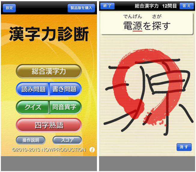 Các ứng dụng học tiếng Nhật miễn phí và hiệu quả