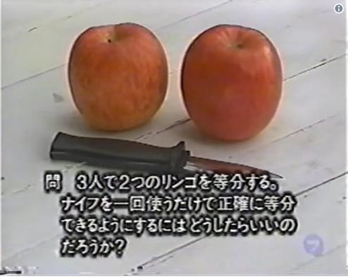 Bằng cách nào để chia hai trái táo cho ba người chỉ với một lần cắt? bất ngờ với đáp án của người Nhật