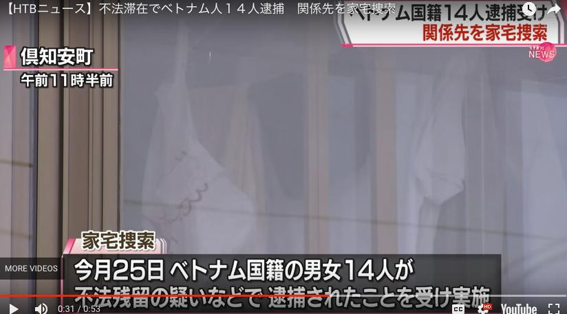 Vây bắt 14 người Việt Nam tại Hokkaido: Cả hàng xóm cũng sững sờ khi biết có người nước ngoài sinh sống
