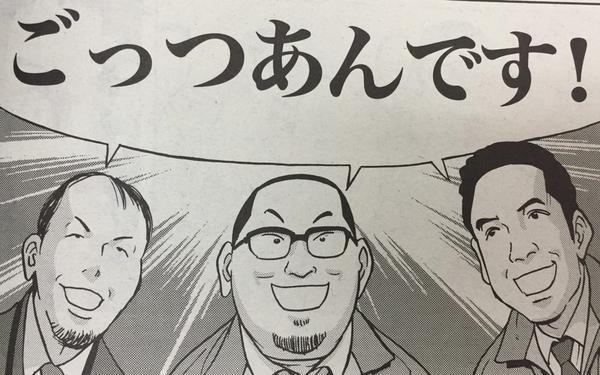 Tiếng Nhật ngoài sách vở: Gottsuan desu!