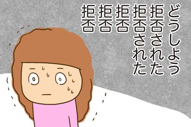 [Hài hước] Những cụm từ gợi ý khi tra cứu Google tố cáo thực trạng vợ chồng Nhật