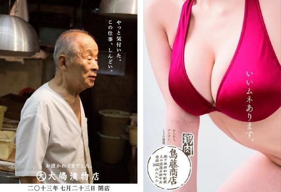"""Chỉ cần xem hết những biển quảng cáo này, bạn sẽ biết ngay độ """"dị"""" của cư dân Nhật"""
