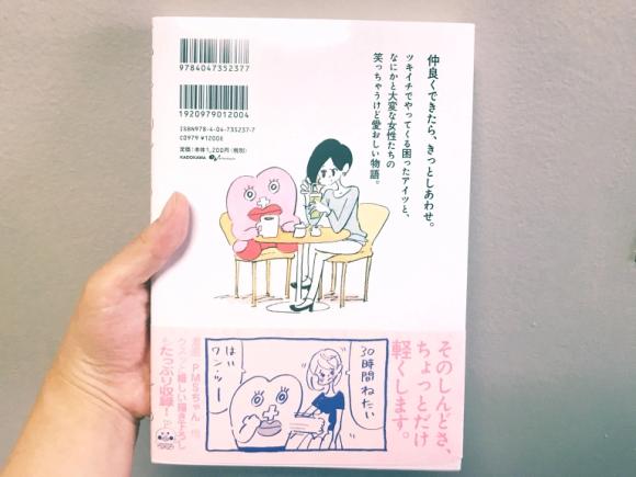 """Manga lấy cảm hứng từ """"chu kỳ tháng"""" của con gái lộ diện"""