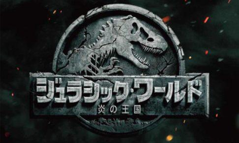 [Cập nhật Trend] Menu của Quán Cafe ăn theo Jurassic World nhất định sẽ khiến bạn 'phấn khích'