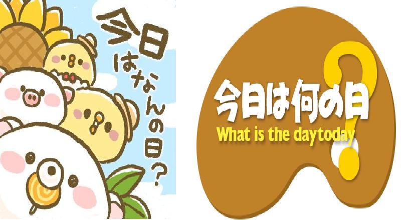 Ở Nhật không chỉ có ngày của Ngực, ngày của Đùi mà còn có những ngày kỷ niệm kỳ lạ bạn sẽ không thể tưởng tượng ra