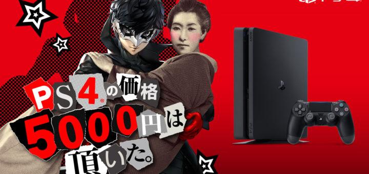 Quảng cáo PS4 giống như đang xem phim ca nhạc – chắc chắn chỉ có tại Nhật Bản