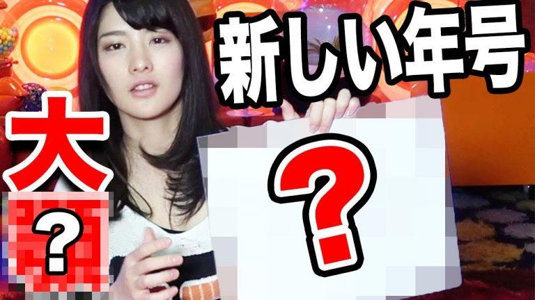 Sau Heisei, Nhật Bản sẽ chọn niên hiệu nào để đặt cho thời đại mới ?