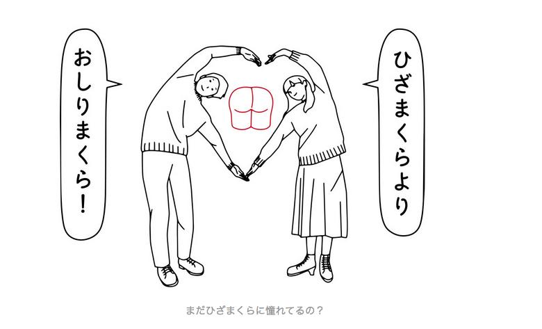 """Sản phẩm """"Không phải gối ôm, mà là gối…mông"""" đang khiến người Nhật phát điên"""