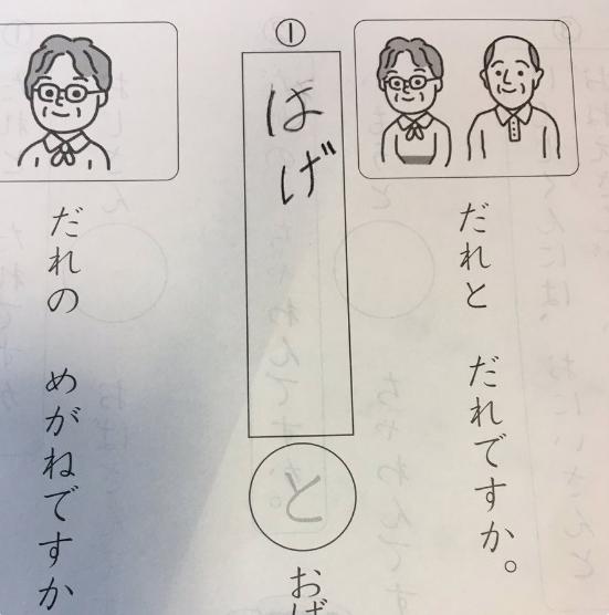 Loạt đáp án bài tập hè gây tranh cãi của học sinh tiểu học Nhật: Rốt cuộc sai ở đâu?