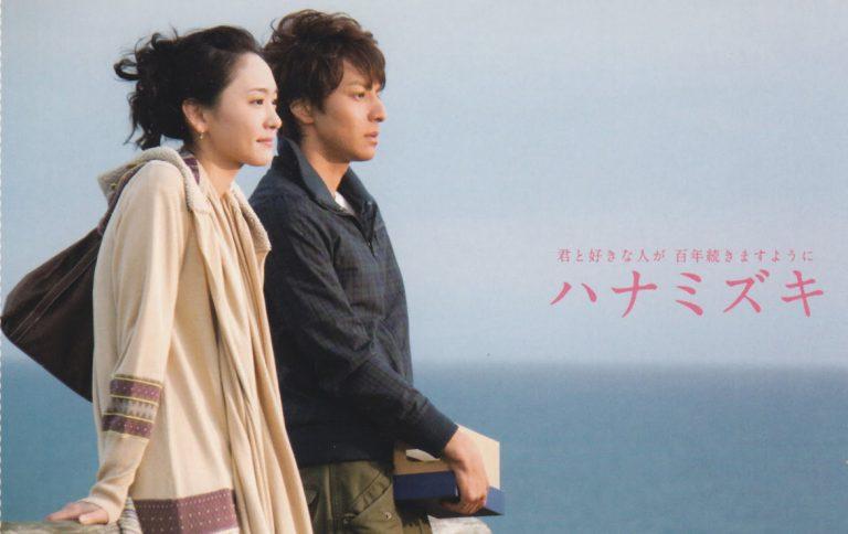Hanamizuki – ẩn chứa đằng sau giai điệu đẹp là ý nghĩa bất ngờ liên quan đến sự kiện 11/9