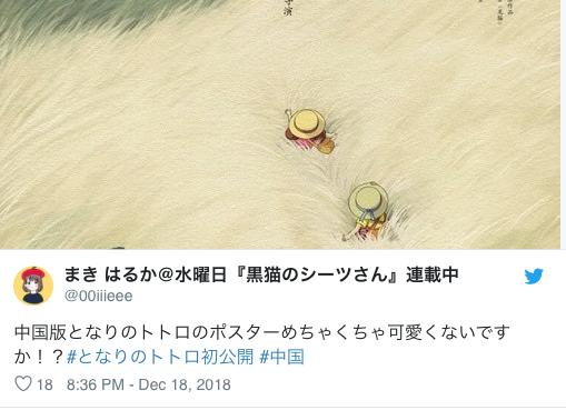 """Cuối cùng thì """"Hàng xóm của tôi là Totoro"""" đã được công chiếu tại Trung Quốc sau 30 năm và phản ứng của khán giả…"""