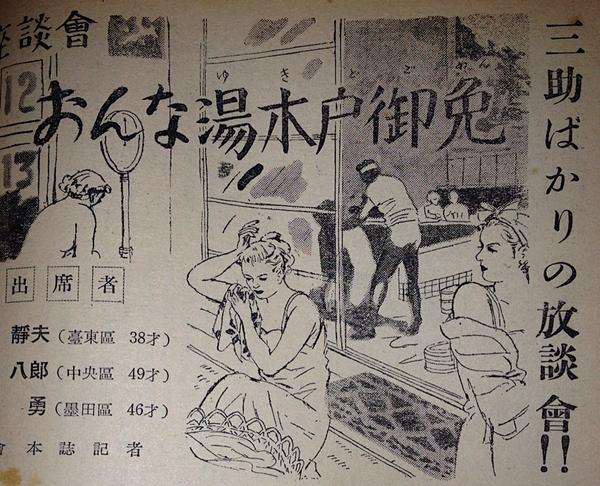 """Dịch vụ """"cọ thuê"""" trong nhà tắm công cộng đã xuất hiện từ 100 năm trước"""