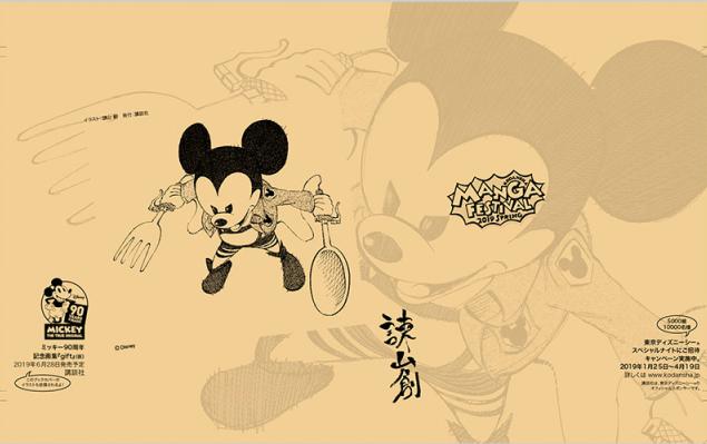 Bất ngờ khi các hoạ sĩ lớn của Nhật cùng vẽ lại biểu tượng chuột Mickey phiên bản Manga