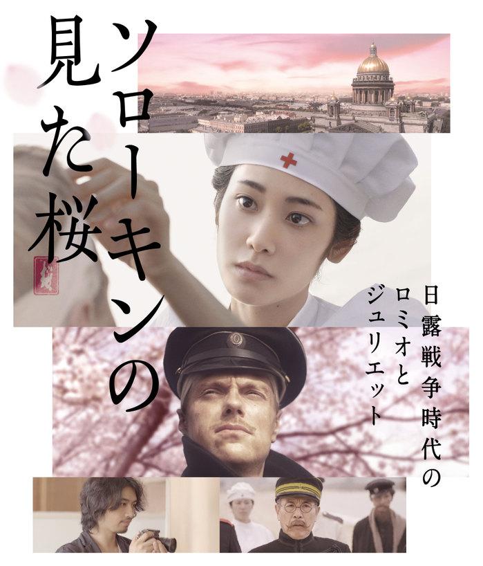 Nga và Nhật Bản đồng sản xuất phim về chuyện tình yêu vượt qua ngôn ngữ và biên giới
