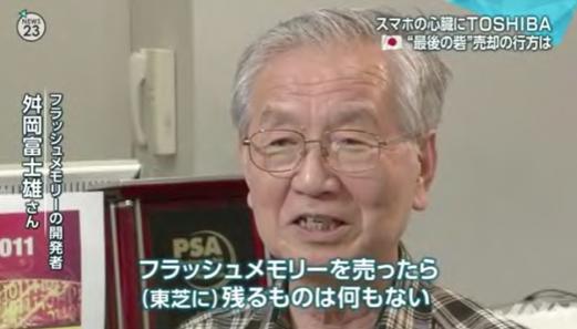 """Thất bại của Toshiba, bạc đãi nhân tài, khiến người """"phát minh ra bộ nhớ, nhưng lại bị lãng quên"""""""