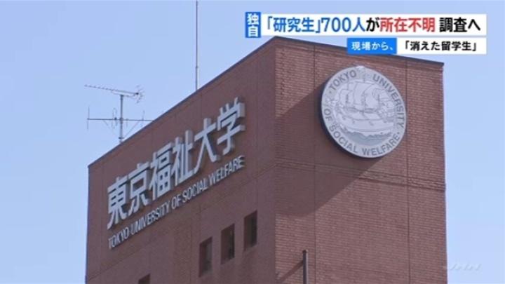 700 du học sinh, trong đó có Việt Nam biến mất tại trường đại học Phúc Lợi Tokyo