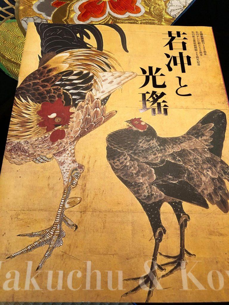 Cơ hội sưu tầm tranh cổ của hoạ sĩ Ishizaki Koyo