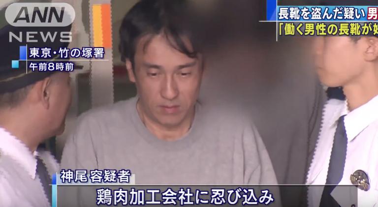 Kỳ quái- Một người đàn ông Tokyo bị bắt do ăn cắp … ủng cao su tại nhà máy và phản ứng hài hước của dân mạng