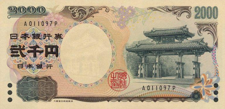 Sự tồn tại không phải ai cũng biết của tờ 2000 yên