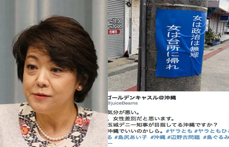 """[Sốc] Biểu ngữ ở Okinawa về cuộc bầu cử gây phẫn nộ với dòng chữ """"Phụ nữ hãy quay trở lại nhà bếp"""""""
