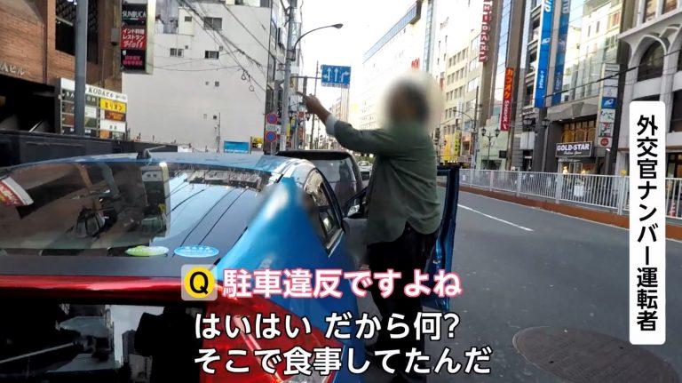 Hành vi lợi dụng xe ngoại giao của đại diện các Đại sứ quán ở Nhật gây phẫn nộ