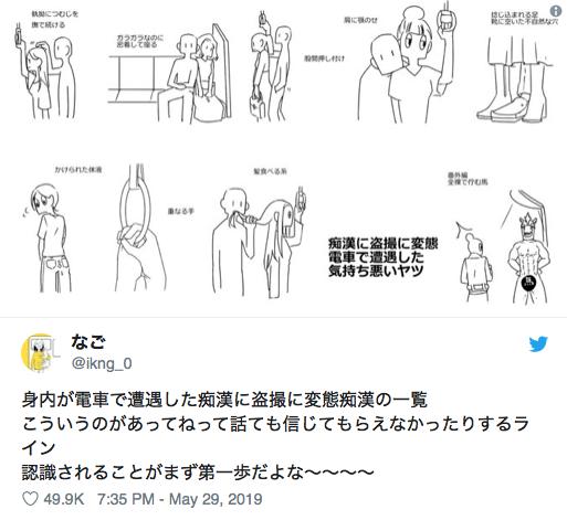 Twitter Nhật tiết lộ 8 loại Chikan trên tàu điện và bóc mẽ một số mánh khoé, hành vi của những tên biến thái