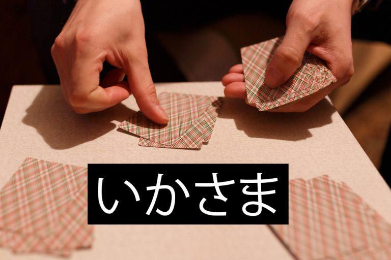 Chuyện của từ – Nguồn gốc độc đáo của những từ vựng tiếng Nhật quen thuộc
