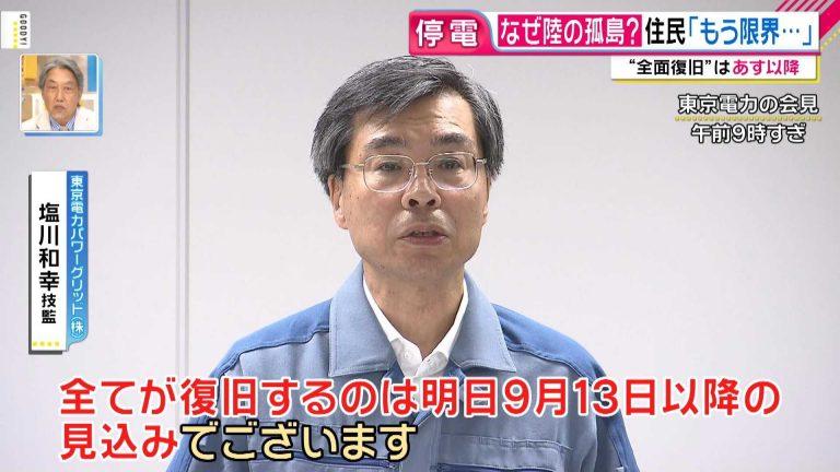 [Tin nhanh] Sở điện lực TOKYO chậm khắc phục tình trạng mất điện – Người dân tỉnh Chiba rơi vào cảnh khốn khó