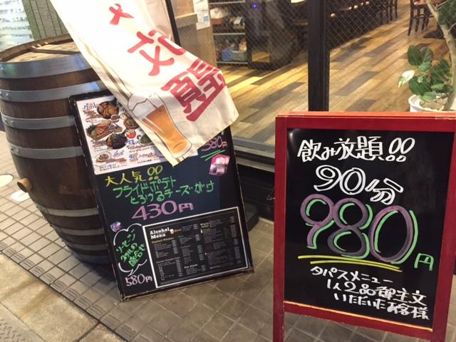 """Tính toán """"lời lỗ"""" với các bữa tiệc uống thả ga của Nhật"""
