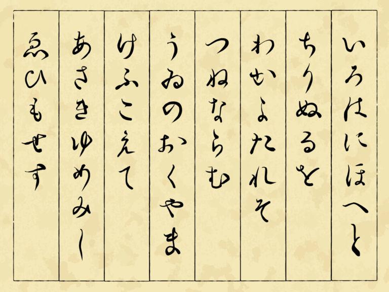 'Chóng hết cả mặt' với cách người Nhật xưa học nguyên âm