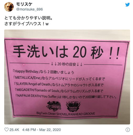 """Club ở Osaka biến Heavy Metal thành """"nhạc rửa tay"""" đầy sáng tạo"""