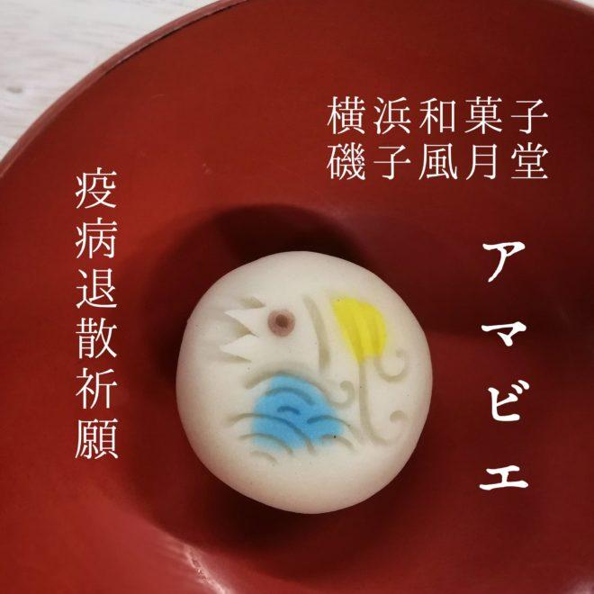 Hết vẽ tranh đến làm bánh, người Nhật không từ bỏ việc triệu hồi yêu quái Amabie chống dịch bệnh