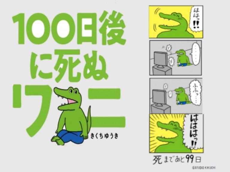 """Manga cảm động """"Chú cá sấu sẽ chết trong vòng 100 ngày"""" đã có kết cục"""
