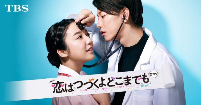 Những câu thoại đốn tim thiếu nữ trong phim tình cảm Hot nhất mùa đông Koi Tsudu