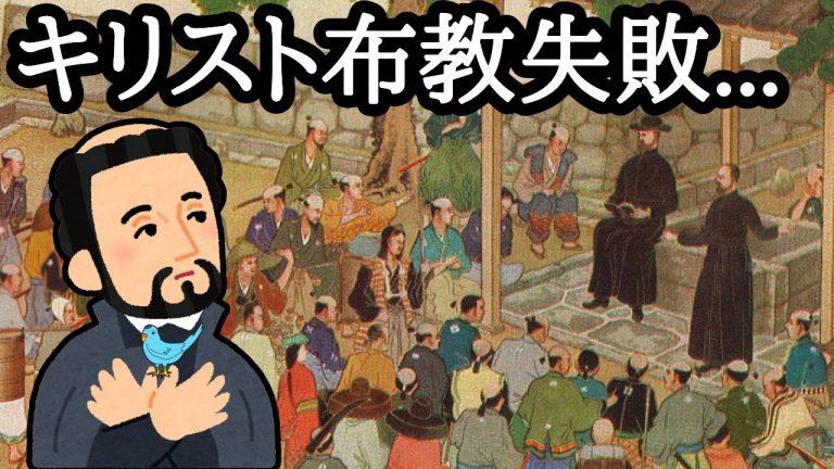 Đã qua rồi thời kỳ Kito giáo bị đàn áp tại Nhật, thế nhưng tại sao đến ngày nay chỉ 1% người Nhật theo Kito giáo?