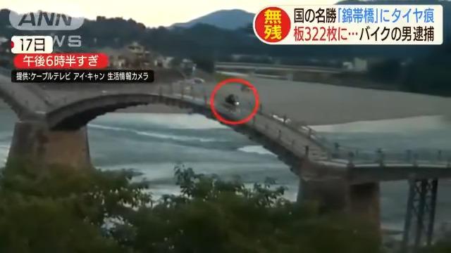 Một người đàn ông bị bắt vì lái xe máy qua Cầu danh lam thắng cảnh quốc gia