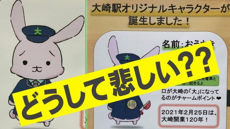 Linh vật mới nhất của nhà ga Tokyo là một con Thỏ – Nhưng tại sao lại có vẻ sầu đời thế kia?