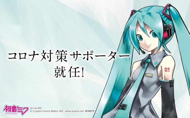 """Hatsune Miku trở thành """"Đại diện ủng hộ phòng chống COVID-19"""""""