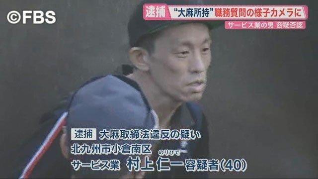 Tìm thấy một cây Vape, hộp mực và 0,437 gam cần sa lỏng trong túi của một người đàn ông Nhật Bản