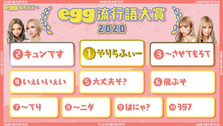 Top 10 từ lóng phổ biến trong nữ giới Nhật Bản năm 2020