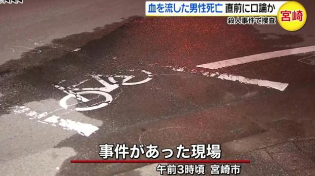 Một công nhân xây dựng đâm chết người quen ở thành phố Miyazaki