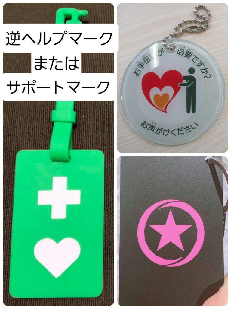 Thẻ trợ giúp – Biểu tượng của lòng tốt thầm lặng trong một xã hội Nhật Bản lạnh lùng