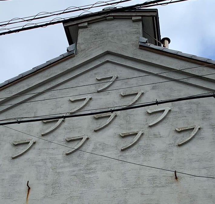 Ngôi nhà Nhật Bản có ký hiệu kỳ lạ ở bên ngoài, hoá ra là chơi chữ bán hàng