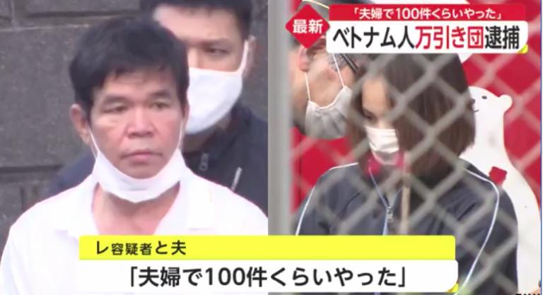 Cảnh sát Nhật bắt giữ 3 người Việt vì hành vi trộm cắp hơn 100 lần